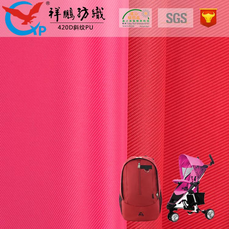 pu涤纶面料420d斜纹牛津布 手袋背包箱包布 厂家直供批发可定制