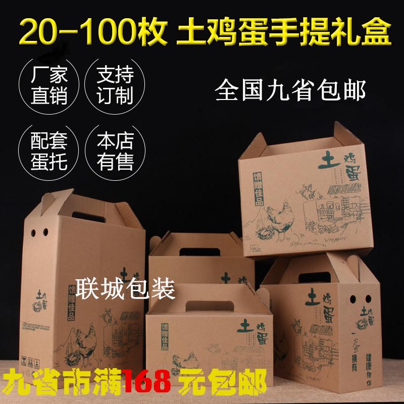 50 60枚装土鸡蛋包装盒草10斤鸡蛋盒子笨鸡蛋礼盒柴鸡蛋纸箱包邮