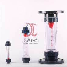 塑料管面板浮子转子流量计管道式LZS流量计