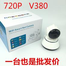 高清720P V380看家神器无线摄像头家用wifi网络智能监控摄像机ip