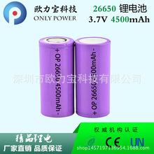 原廠26650充電鋰電池4500mAh 3.7V電子煙 強光手電筒專用鋰電池
