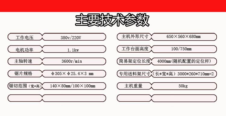 J300技术参数模板完