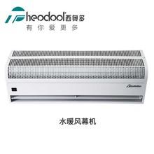 西奧多(Theodoor)水暖風幕機 冷熱水管空氣幕冷暖風簾機