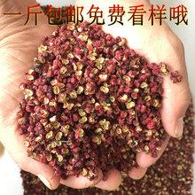 香辣之川大红袍花椒四川红花椒麻椒500g汉源花椒粒火锅底料调味品