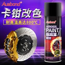奥斯邦800度高温漆摩托车排气管耐高温改色手喷卡钳耐热高温喷漆
