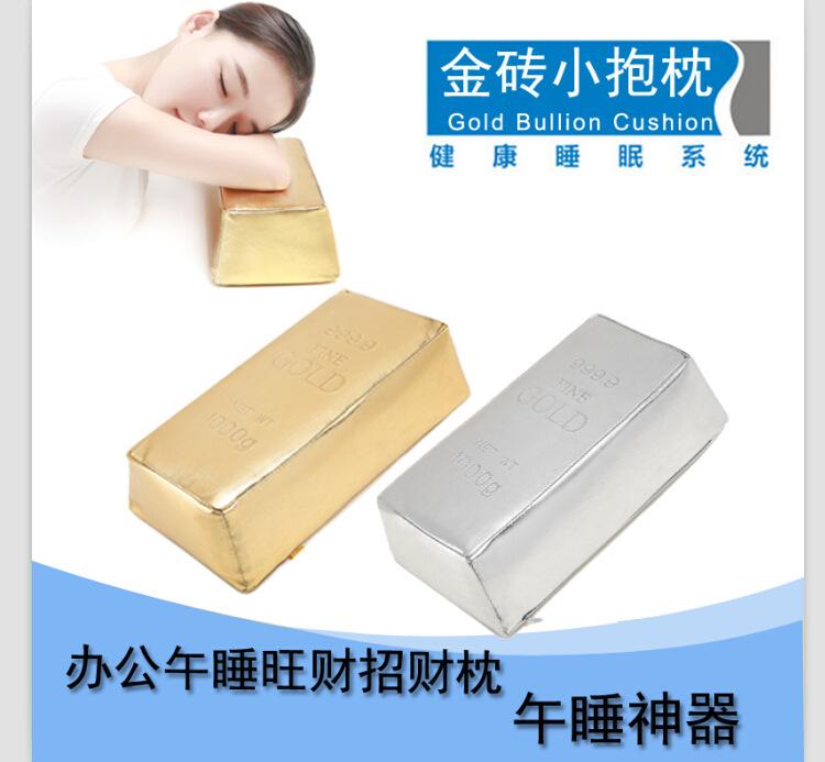 创意仿真金砖枕头午睡枕趴睡枕 办公靠枕家居装饰招财发财小抱枕