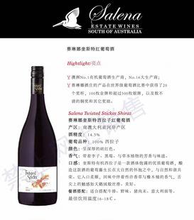 澳洲奎斯特有机西拉干红葡萄酒 最大有机种植葡萄园有机进口红酒