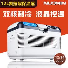 諾敏12L雙核小冰箱迷你小型家用宿舍用冷藏冷凍車載冰箱制冷汽車