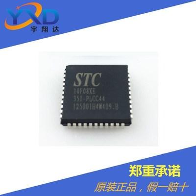 现货STC10F08XE-35I-PLCC44 原装正品宏晶/STC MCU单片机芯片IC