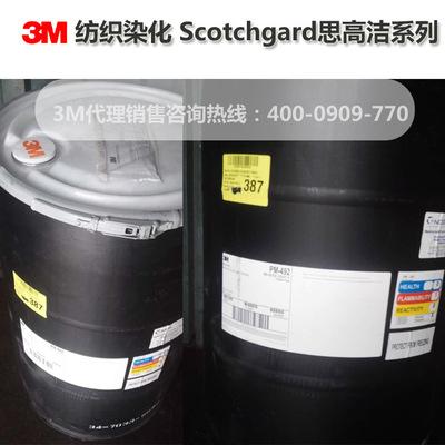 3M三防易去污Scotchgard PM-938 思高洁三防易去污助剂