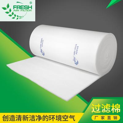 FRS-560G中效过滤棉  喷漆房过滤棉 顶棚过滤棉 天井棉 顶棉