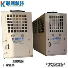 风冷式冷水机 低温螺杆式 冷水机 水冷工业冷冻机 电镀氧化冷水机