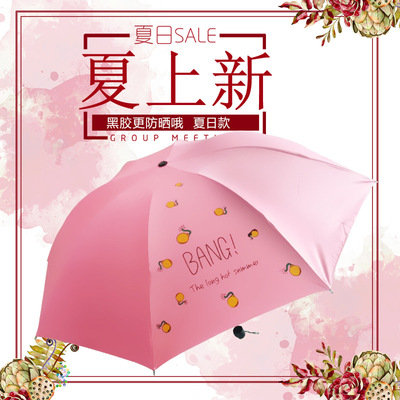 夏日新款 三折折叠伞卡通黑胶遮阳太阳伞 晴雨伞批发告白定制伞