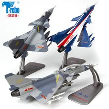 合金1:72殲10飛機模型批發 仿真戰斗機航模混批 航空軍事模型廠家
