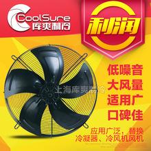 微光外轉子軸流風機380V YWF4D-400S 400直徑 冷凝器冷風機風扇