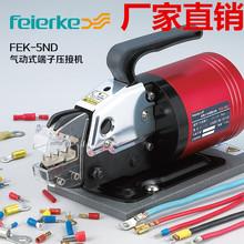 菲尔科 FEK-5ND气动压线钳 冷压钳 端子压线机压接工具 压接钳