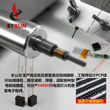垫片压线专利高压包USB充电双电弧打火机点火枪点烟器配件线路板