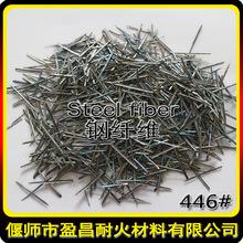 混凝土钢纤维 钢纤维价格 机场跑道用高强度钢纤维