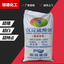 沉淀硫酸鋇1250目白度好易分散塑膠涂料通用型廠家直供