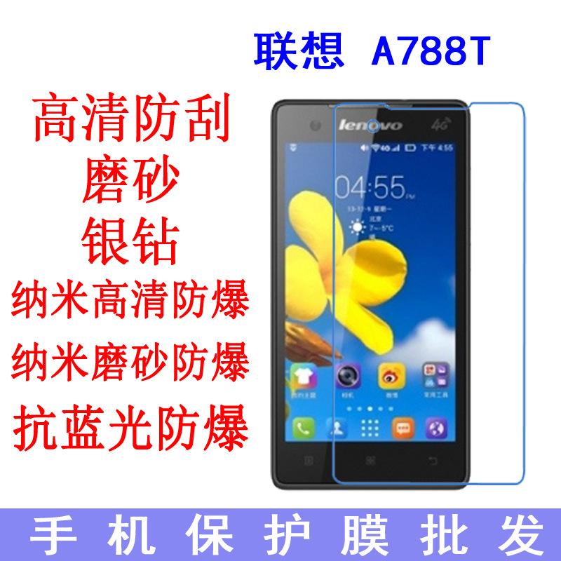 批发 联想 A788T手机保护膜 高清抗蓝光防爆软膜手机膜 专用贴膜