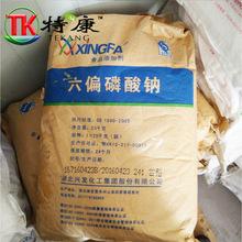 批发 食品级保水剂磷酸盐 肉制品 六偏磷酸钠