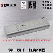 金士顿(Kingston)DTLPG3 16G USB3.0 硬件加密金属U盘 256位AES
