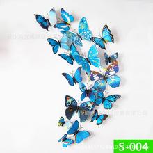 【厂家直销】3d仿真蝴蝶立体墙贴自粘墙纸贴画客厅墙壁贴纸冰箱贴