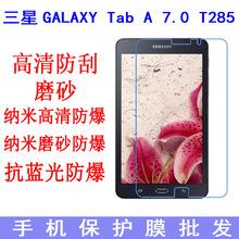 三星GALAXY Tab A 7.0 T285 T280 T288 平板保护膜 防爆膜贴膜7寸