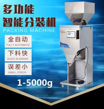 分装机大容量5000克粉末颗粒自动计量分装食品茶叶粮食药粉灌装机