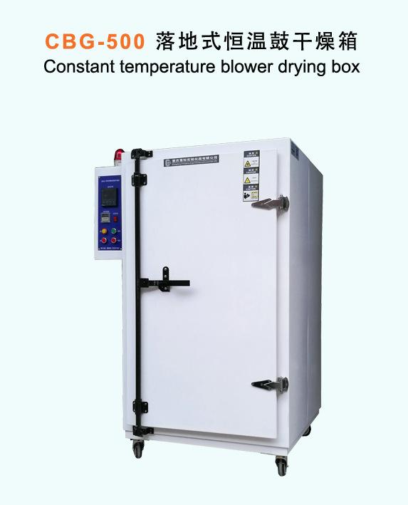 工业烤箱_四川贵州塑料工业烤箱电热恒温鼓风烘干箱