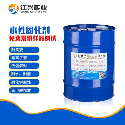 油漆封闭型异氰酸酯固化剂 外观透明提高附着力 环保产品厂家直销