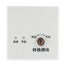 天成气体灭火系统 转换开关 TC-S5701 手/自动转换模块