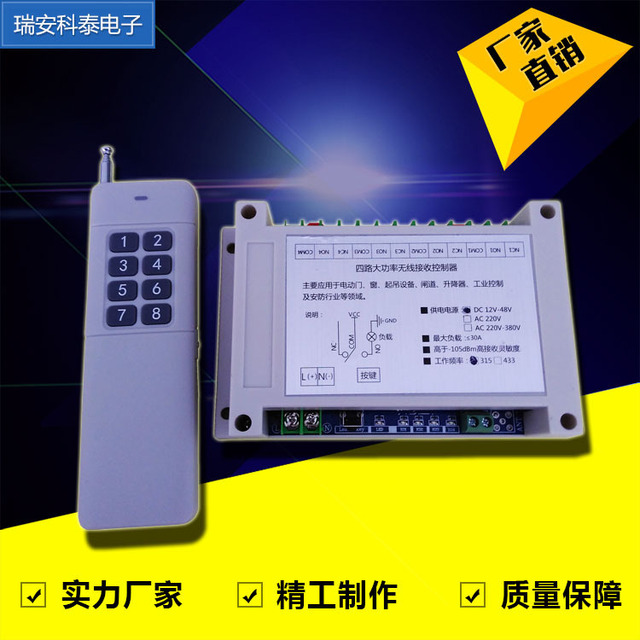 供应高品质48V水泵无线遥控开关 多种用途4路遥控开关4键点动