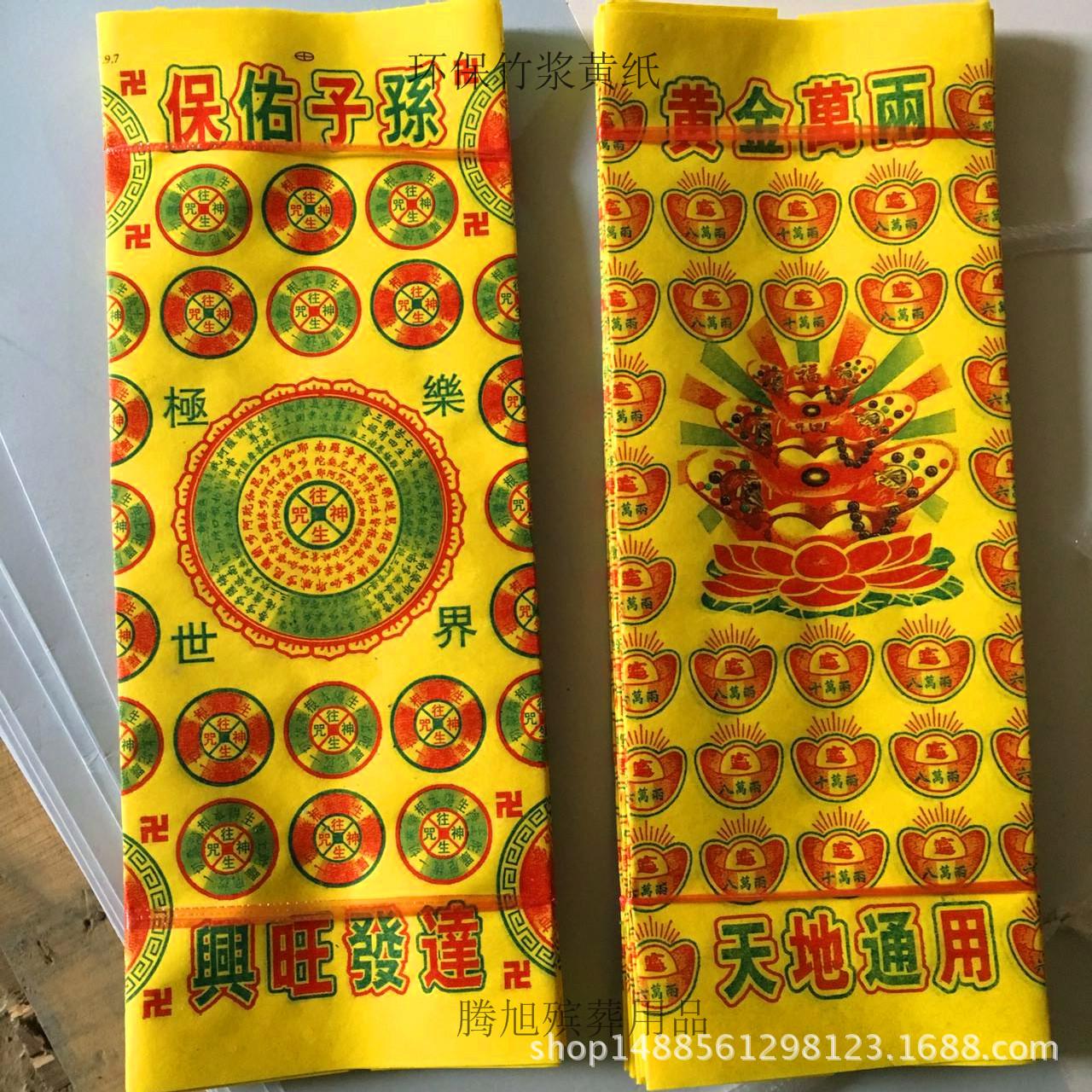 厂家批发环保竹浆殡葬黄纸 佛教用纸 打表文用品 祭祀黄纸