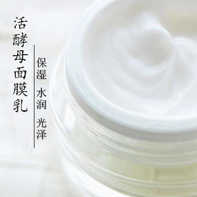 活酵母酸奶面膜乳 美白补水保湿滋养嫩肤面膜oem 化妆品贴牌批发