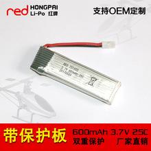 伟力V966V977V930Q282遥控飞机 航模电池3.7V 600mAh高倍率锂电池