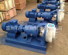 熱銷供應 FSB工程塑料耐腐蝕離心泵 氟塑料離心泵 塑料臥式化工泵