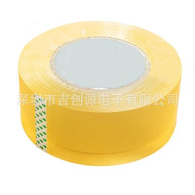 透明胶带 米黄打包封箱胶带快递包装胶布批发 45mm*66m定制定做