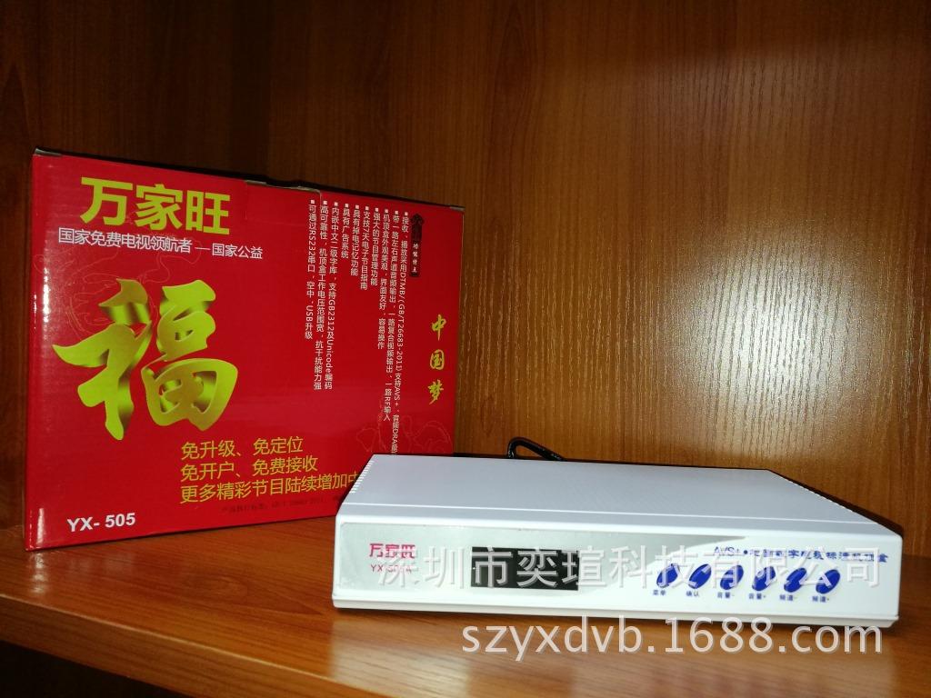 正版DTMB地面波数字机顶盒,全国火爆招商中,代理价更低