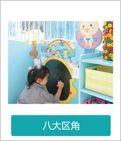 幼兒園活動創意游戲八大區角