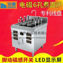 厂家直销 自动升降六眼煮面炉 立式节能煮面炉 台式4孔电煮面炉