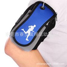 訂制多功能手機套 小額批發手機保護套 手臂式手機袋 跑步手機包
