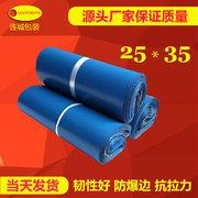 防水25*35袋子批发 快递包装袋 蓝色打包袋包邮 生产快递袋 定做