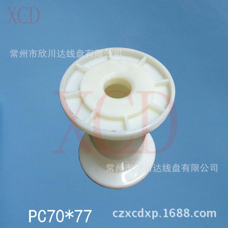 K70*77小塑膠線軸,鐵絲卷線盤,小工字輪等不銹鋼絲膠盤廠家制造