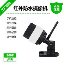 乾泰1080P无线红外高清防水网络摄像机 可插卡 录像 家用摄像头