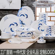 景德镇青花陶瓷餐具年年有余鱼28 56头骨瓷碗盘子碟套装礼品定制