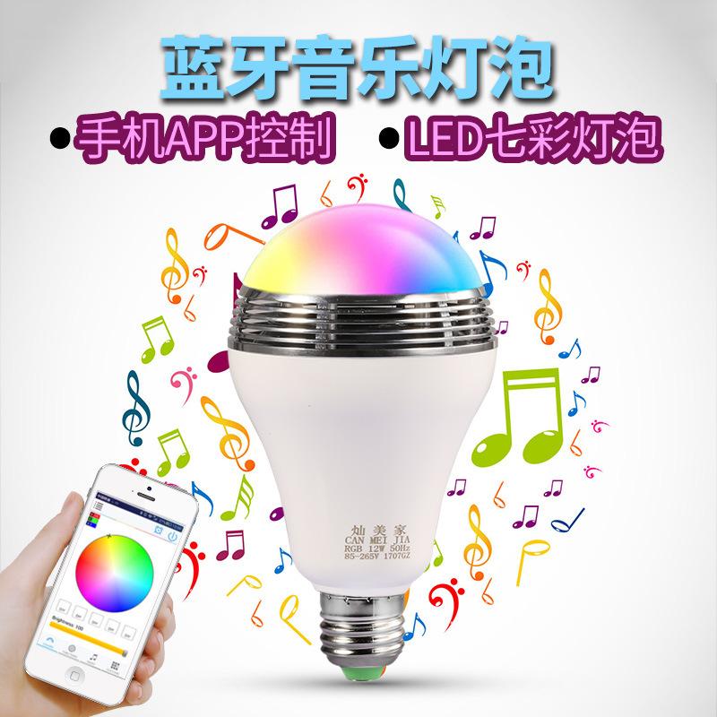 灿美家 全智能手机APP控制LED七彩蓝牙音箱球泡灯变色节能灯泡E27