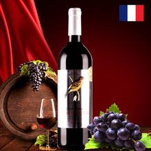 法国红酒原装进口红酒750ml*6瓶/箱 乐斯特神雀干红葡萄酒