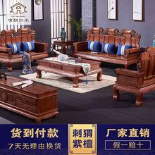 紅木家具實木沙發組合中式古典明清客廳整裝家具別墅大戶