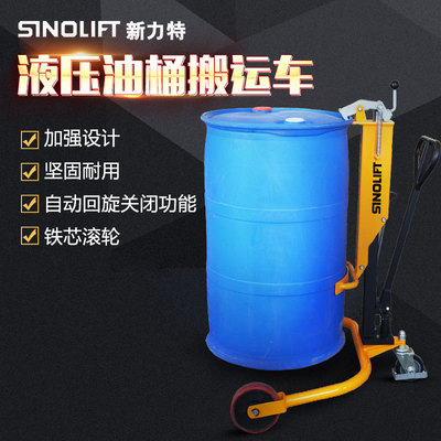 新力特油桶车,DT300油桶车,300公斤油桶搬运车,油桶推车,油桶车